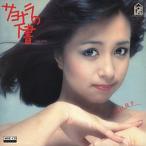 坂口良子/サヨナラの下書 (MEG-CD)