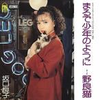 坂口良子/まるで少年のように (MEG-CD)