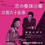 美空ひばり/恋の曼珠沙華 (MEG-CD)
