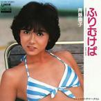 斉藤慶子/ふりむけば (MEG-CD)