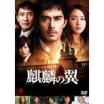 麒麟の翼〜劇場版・新参者〜 DVD通常版