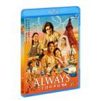 ALWAYS 三丁目の夕日'64(Blu−ray通常版)