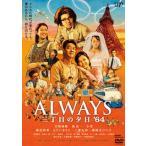 ALWAYS 三丁目の夕日'64(DVD通常版)