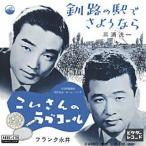 フランク永井/こいさんのラブコール (MEG-CD)