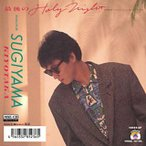 杉山清貴/最後のHoly Night (MEG-CD)