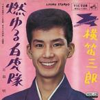 三田明/燃ゆる白虎隊 (MEG-CD)