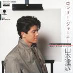 山本達彦/ロンリー・ジャーニー (MEG-CD)
