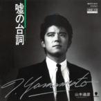 山本達彦/嘘の台詞(ダイアローグ) (MEG-CD)