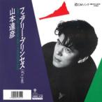 山本達彦/フェアリー・プリンセス〜it's you  (MEG-CD)