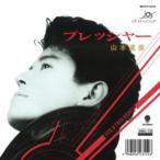 山本達彦/プレッシャー  (MEG-CD)