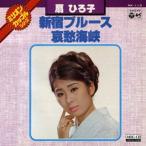 扇ひろ子/新宿ブルース/哀愁海峡 (MEG-CD)
