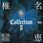 椎名恵/COLLECTION 2 (MEG-CD)