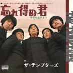 ザ・テンプターズ/忘れ得ぬ君 (MEG-CD)