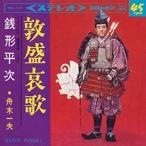 舟木一夫/敦盛哀歌 (MEG-CD)