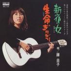 藤圭子/新宿の女 (MEG-CD)
