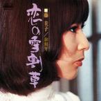 藤圭子/恋の雪割草 (MEG-CD)