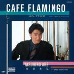 安部恭弘/CAFE FLAMINGO (MEG-CD)
