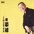 桂平治/桂平治 名演集6 のっぺらぼう・藁人形 (MEG-CD)