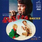 尾崎紀世彦/星の王子さま (MEG-CD)