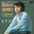 尾崎紀世彦/別れの夜明け (MEG-CD)