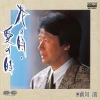 前川清/花の時・愛の時 (MEG-CD)