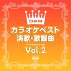 DAM オリジナル・カラオケ・シリーズ/DAMカラオケベスト 演歌・歌謡曲 Vol.2 (MEG-CD)