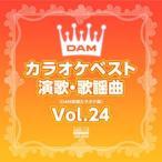 DAM オリジナル・カラオケ・シリーズ/DAMカラオケベスト 演歌・歌謡曲 Vol.24 (MEG-CD)