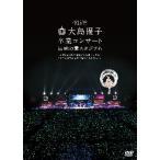 AKB48/大島優子卒業コンサート in 味の素スタジアム〜6月8日の降水確率56%(5月16日現在)、てるてる坊主は本当に効果があるのか?〜(DVD2枚組)