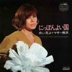 マギー西沢/にっぽんよい国 (MEG-CD)