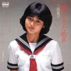 三田寛子/駈けてきた処女 (MEG-CD)