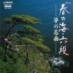 ビクター「TWIN BEST」シリーズ/[Vol.1]春の海・六段/筝の名曲 (MEG-CD)