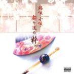 市丸/ビクター「TWIN BEST」シリーズ[Vol.1]端唄・小唄・都々逸の粋 (MEG-CD)