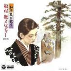 コロムビア・オーケストラ/仲間たちバンド/[Vol.1]和楽器が歌う 船村徹メロディー (MEG-CD)