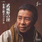 北島三郎/武蔵野の径〜俺と哲ツァマの30年 (MEG-CD)