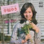 坂口良子/幸福ゆき (MEG-CD)