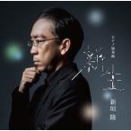 新垣隆(p)/ピアノ協奏曲「新生」