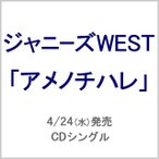 ジャニーズWEST/アメノチハレ【初回盤A(CD+DVD)】
