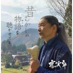 宗次郎/昔むかしの物語を聴かせてよ