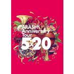 「ARASHI Anniversary Tour 5×20」【通常盤 DVD】 [2DVD]