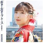 岩佐美咲/右手と左手のブルース(特別盤A)CD