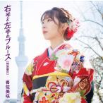 岩佐美咲/右手と左手のブルース(特別盤B)CD