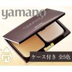 ヤマノ シドナス コハクプラス パウダリーファンデーションセット【全5色】 SPF32 PA++