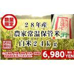 米 30kg 白米 27kg 「28年産 農家常温保管米 白米27kg」送料無料