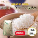 米 10kg「ミルキークイーン中米 白米10kg」送料無料 令和2年産 100%