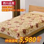 ショッピング西川 西川リビング 国産アクリル合せ毛布 シングル 肌触り重視ファー調 日本製 特価処分品! 包装・のし不可 送料無料