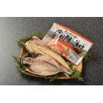 干物 詰合せ 山六Aセット とろあじ とろさば塩 金目鯛の煮付 人気商品セット 贈り物