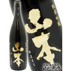 日本酒 山本  ピュアブラック 純米吟醸 1.8L / 秋田県 山本合名