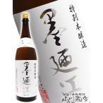 お中元 プレゼント ギフト 日本酒 墨廼江すみのえ 特別本醸造 本辛 1.8L
