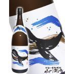 芋焼酎 大海酒造 くじら 25° 1.8L ギフト プレゼント