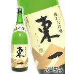 敬老の日 ギフト 日本酒 東一(あづまいち) 純米大吟醸 山田錦 1.8L